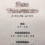 冒険の書2016報告 #双極性障害 #躁うつ #自助会 #横浜 #報告会